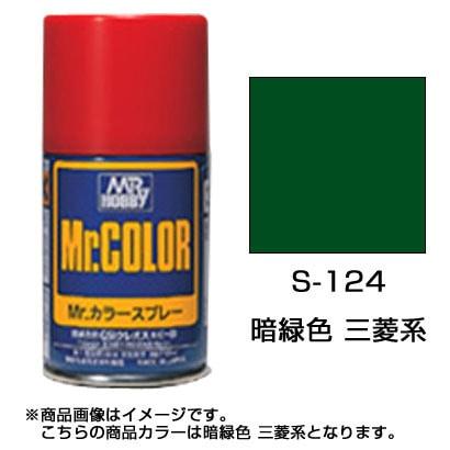 S-124 [Mr.カラースプレー 暗緑色 三菱系]