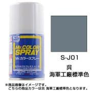 S-J01 [Mr.カラースプレー 呉 海軍工廠標準色]