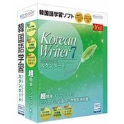 KoreanWriter7 スタンダード [Windows]