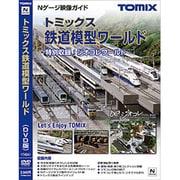 7404 トミックス鉄道模型ワールドDVD [DVDビデオ]