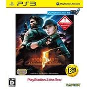 バイオハザード5 オルタナティブ エディション (PlayStation 3 the Best) [PS3ソフト]