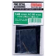 1/48 AC90 ドラケン用ピトー管セット