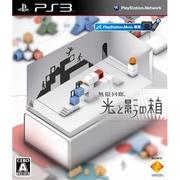 無限回廊 光と影の箱 [PS3ソフト PlayStation Move専用]