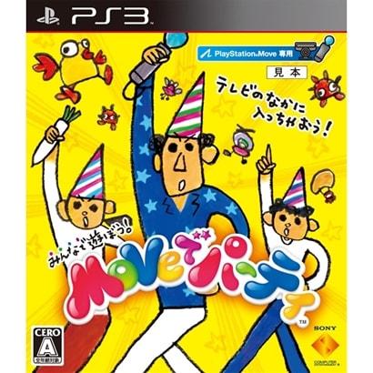 Moveでパーティ [PS3ソフト PlayStation Move専用]