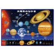 チャイルドパズル TC80-641 太陽系のなかま 80ピース [80P(26×37.5cm)]