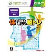 体で答える新しい脳トレ [Xbox360ソフト(Kinect専用)]