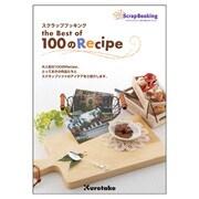 KT111-2 [テキスト スクラップブッキング THE BEST OF 100のRECIPE]
