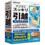 パソコンスッキリ引越+バックアップ [Windows]