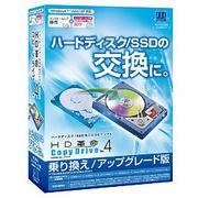HD革命/CopyDrive Ver.4 乗換/アップグレード [Windowsソフト]