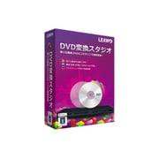 Leawo DVD変換スタジオ [Windowsソフト]