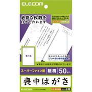 EJH-MS50G4 [喪中はがき(菊の花の柄入りタイプ) 50枚入]