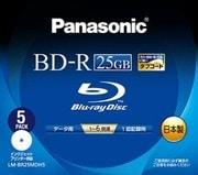 LM-BR25MDH5 [Blu-rayディスク パソコンデータ用 相変化追記型 25GB 5枚パック 6倍速]
