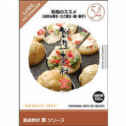 創造素材 食(54)粉物のススメ(お好み焼き・たこ焼き・麺・菓子) [Windows/Mac]