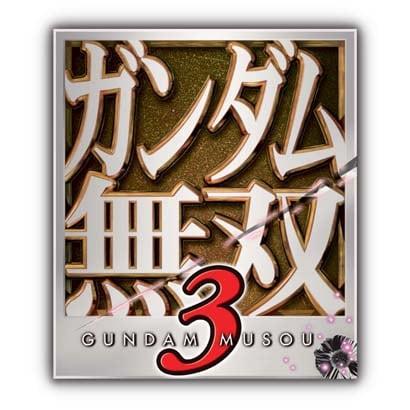 ガンダム無双3 [PS3ソフト]