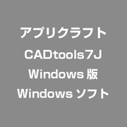 CADtools7J Windows版 [Windows]