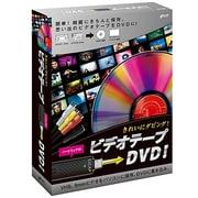 きれいにダビング!ビデオテープ→DVD! [Windows]