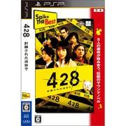 428 ~封鎖された渋谷で~ (Spike The Best) [PSPソフト]