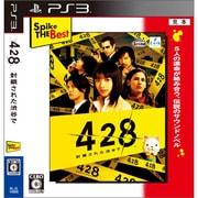 428 ~封鎖された渋谷で~ (Spike The Best) [PS3ソフト]