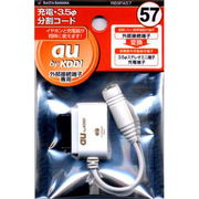 RB9PA57 au57 充電・3.5分割コード WH