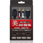 D端子ケーブル [PS3/PS2用]