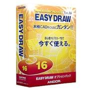 EASY DRAW Ver.16 オプションパック [Windowsソフト]