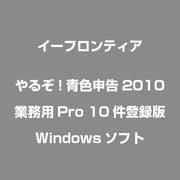 やるぞ!青色申告2010 業務用Pro 10件登録版 [Windowsソフト]
