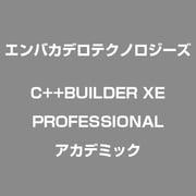 C++BUILDERXEPROFESSIONALアカデミック
