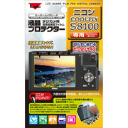 KLP-NCPS8100 [液晶プロテクター ニコン COOLPIX S8100専用]