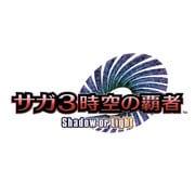 サガ3 時空の覇者 Shadow or Light [DSソフト]