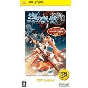 英雄伝説 空の軌跡SC (PSP the best) [PSPソフト]