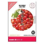 創造素材 食(55)春の旬食材(果物・野菜) [Windows/Mac]
