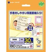 D05 [BD/DVD/CD インデックスカード]