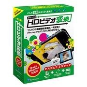 HDビデオ変換 iPhone [Windowsソフト]
