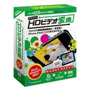 HDビデオ変換 iPhone [Mac]
