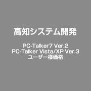 PC-Talker7 Ver.2 PC-Talker Vista/XP Ver.3ユーザー様価格 [Windowsソフト]