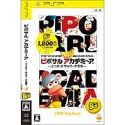 ピポサルアカデミーア どっさり!サルゲー大全集 PSP the Best [PSPソフト]