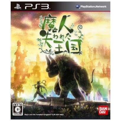 魔人と失われた王国 [PS3ソフト]