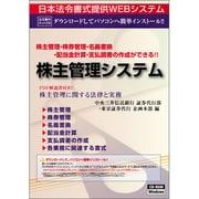 ネット230 株主管理システム [Windows]