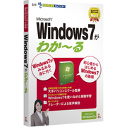 Windows7がわかーる [Windows]
