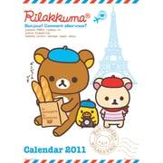 リラックマ [2011年カレンダー]
