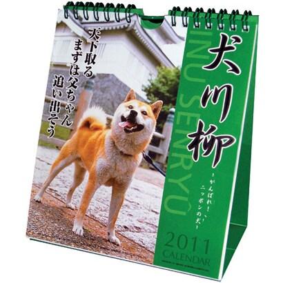 犬川柳 [2011年カレンダー]