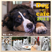 Dog in the cafe [2011年カレンダー]