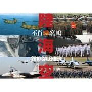 不肖 宮嶋 陸・海・空 [2011年カレンダー]