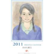 おおた慶文 少女 [2011年カレンダー]