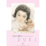 おおた慶文 子供 [2011年カレンダー]