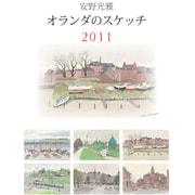 安野光雅 オランダ [2011年カレンダー]