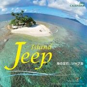 ジープ島 [2011年カレンダー]