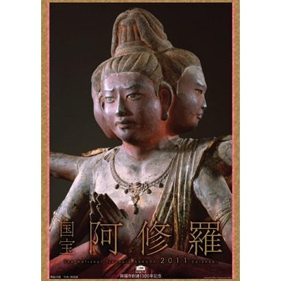 国宝 阿修羅 [2011年カレンダー]