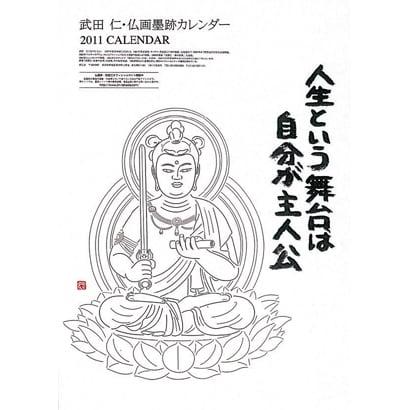 武田 仁佛画墨蹟 [2011年カレンダー]