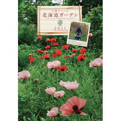 上野ファーム 北海道ガーデン [2011年カレンダー]